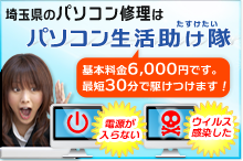 埼玉県のパソコン修理は「パソコン生活助け隊」にお任せください。基本料金6,000円、最短30分で駆けつけます!